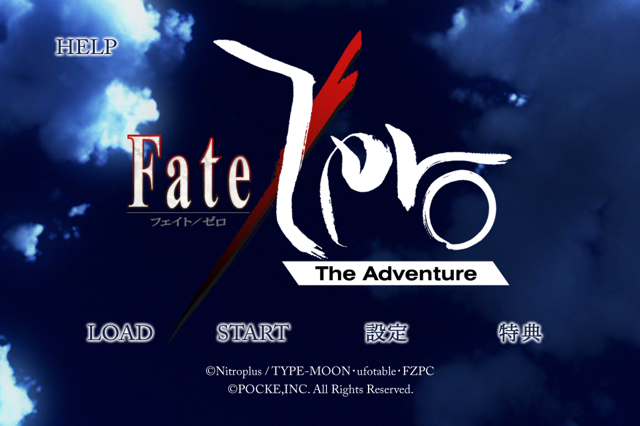 Fate/Zero The Adventureタイトル画像