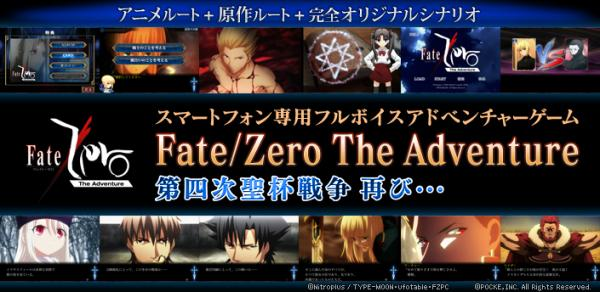 Fate/Zero The Adventureアプリ紹介画像